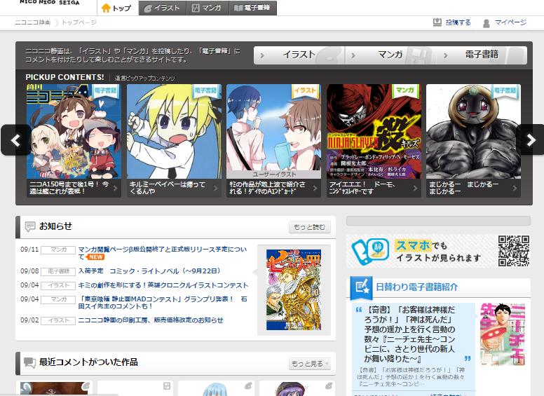 Nico Seiga's Homepage