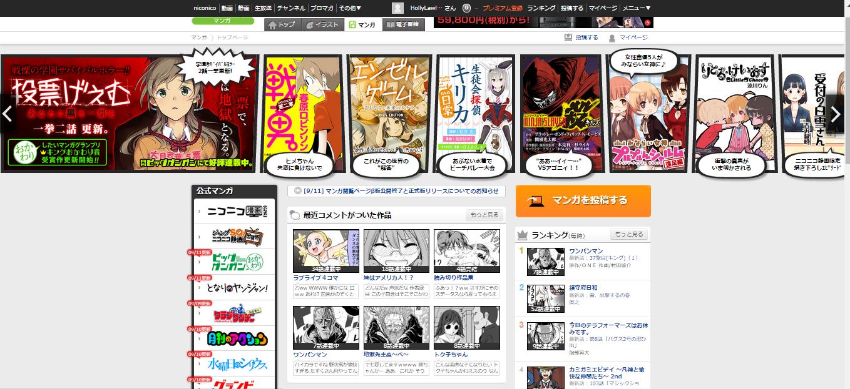 Nico Seiga's Manga Page