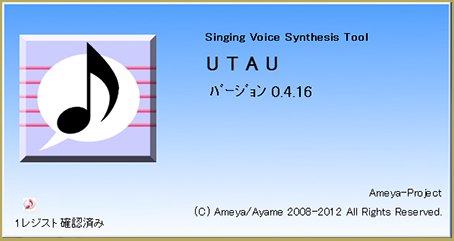 UTAU Splash Screen