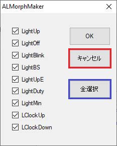 A screenshot of the ALMorphMaker plugin working in PMXe